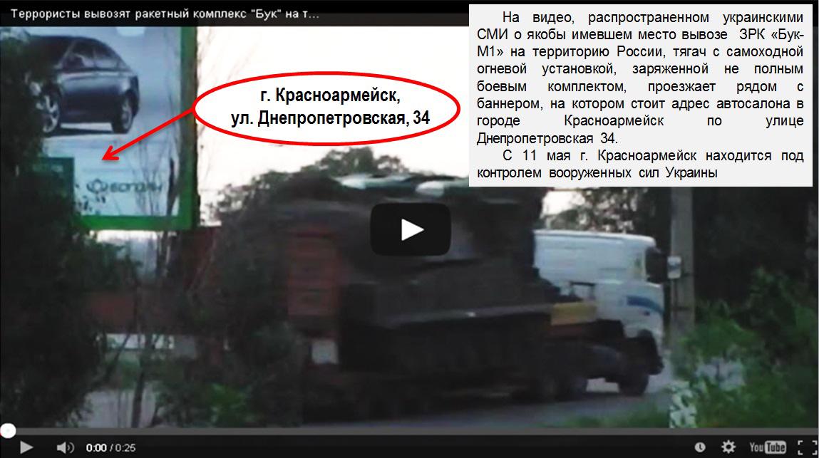 Неоспоримые факты о катастрофе Малазийского Боинга. Россия лжет.