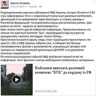 Скан поста со страницы фэйсбука А.Авакова