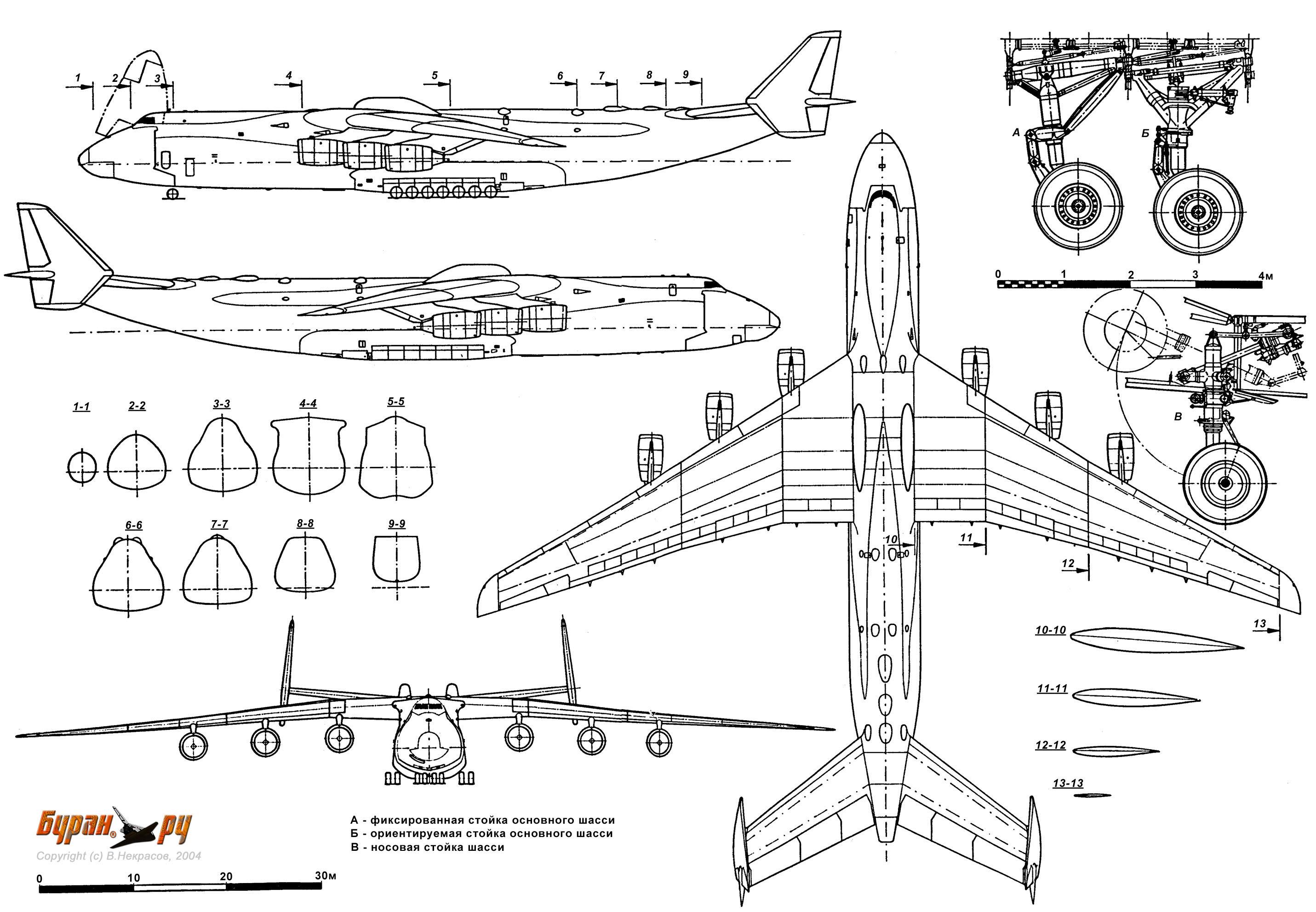 """Тяжелый транспортный самолет Ан-225  """"Мрия """" был разработан в ОКБ им. О.К.Антонова под руководством генерального..."""