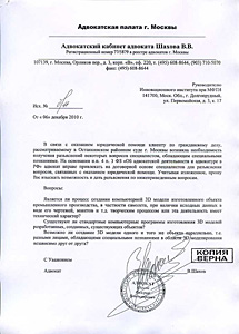 адвокатский запрос образец россия - фото 9