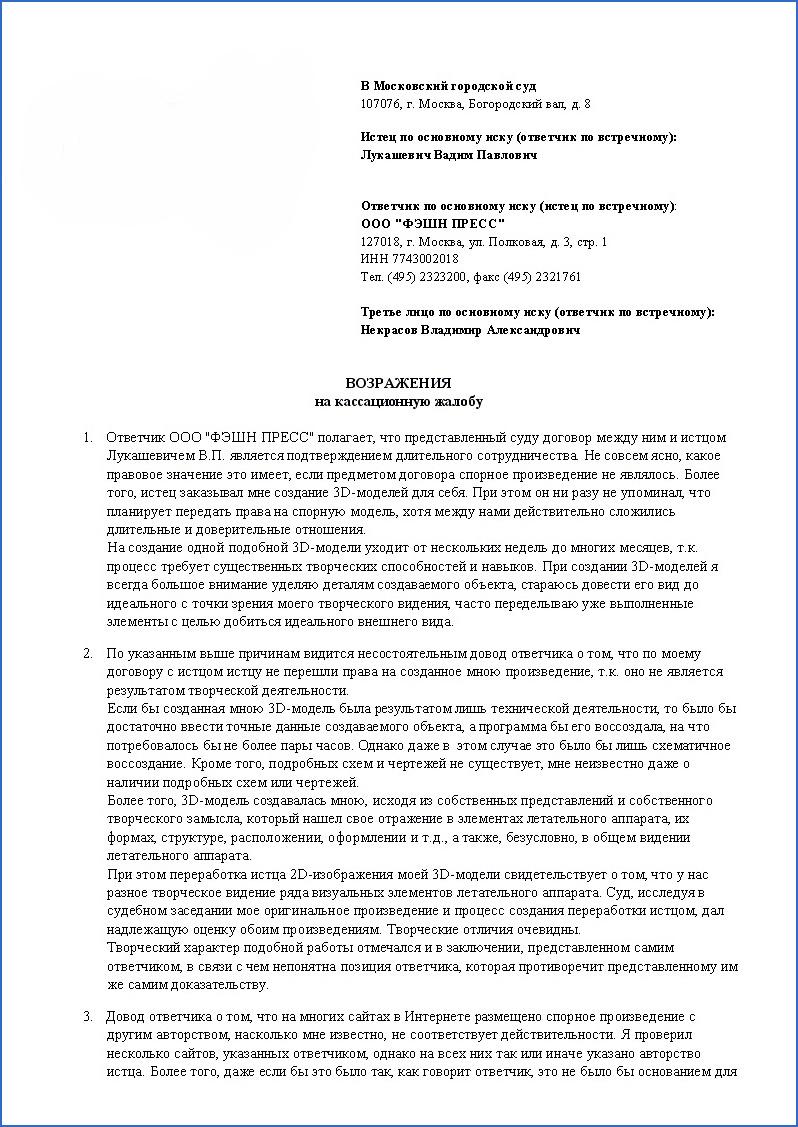 Как следует проверять доводы апелляционной жалобы по гражданскому делу задумчиво